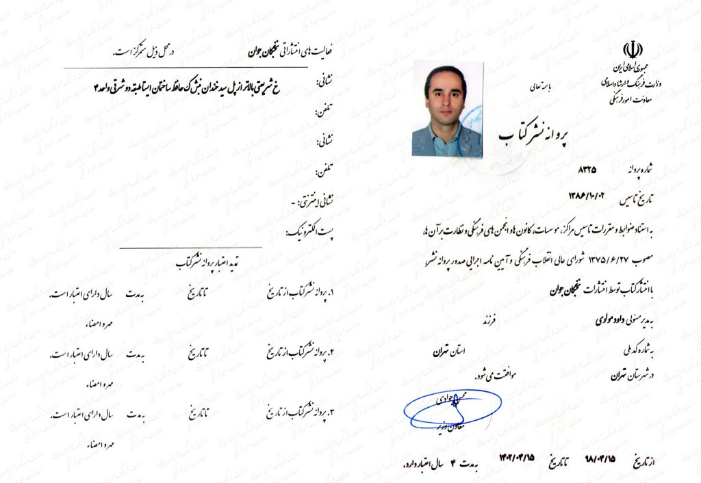 مجوز وزارت ارشاد و فرهنگ اسلامی - نخبگان جوان